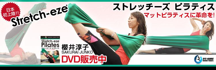 ストレッチーズ 櫻井淳子 DVD販売中