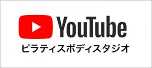 TouTubeチャンネル:ピラティスボディスタジオ
